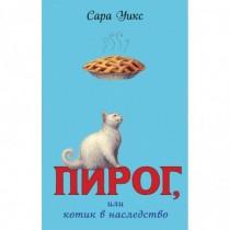 Пирог, или котик в...