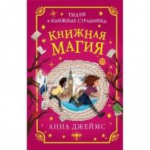 Книжная магия (3)