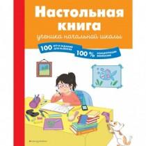 Настольная книга ученика...