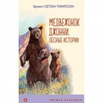 Медвежонок Джонни. Лесные...