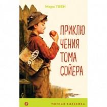 Приключения Тома Сойера (с...