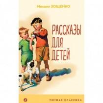 Рассказы для детей (с...