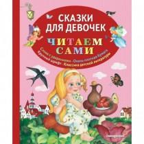 Сказки для девочек (ил. О....
