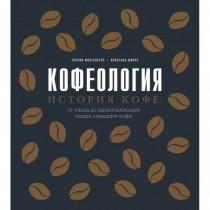 Кофеология. История кофе:...