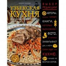 Узбекская кухня. Восточный...