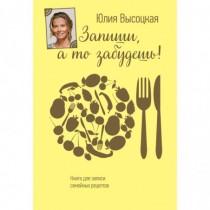 Книга для записей рецептов...