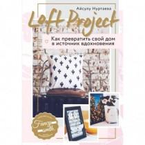 Loft Project. Как...