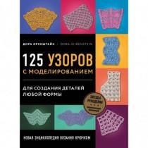 Новая энциклопедия вязания...