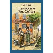 Марк Твен: Приключения Тома...