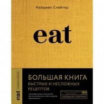 Eat. Большая книга быстрых...