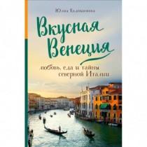 Вкусная Венеция. Любовь,...