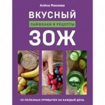 Вкусный ЗОЖ. 50 полезных...