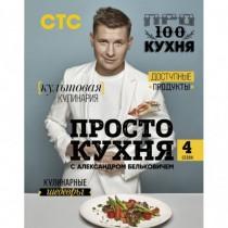 ПроСТО кухня с Александром...