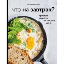 Что на завтрак?