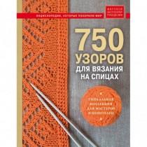 750 узоров для вязания на...