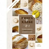 Книга о хлебе №1. Основы и...