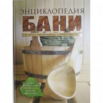 Энциклопедия бани. От...