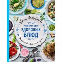 Энциклопедия здоровых блюд