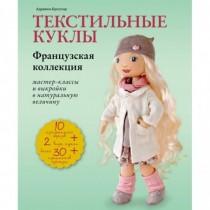 Текстильные куклы....