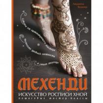 Мехенди: Искусство росписи...