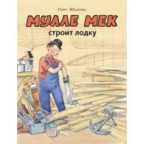 Мулле Мек строит лодку