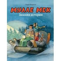 Мулле Мек. Зимняя история.