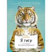 Я тигр
