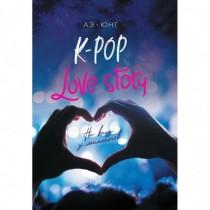 K-Pop. Love Story. На виду...