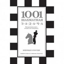 1001 шахматная задача....