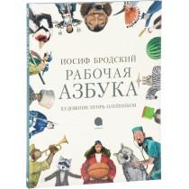 Иосиф Бродский: Рабочая Азбука