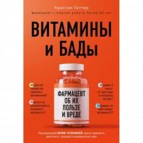 Витамины и БАДы: фармацевт...