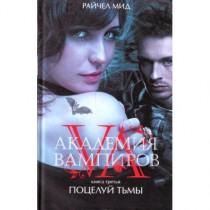 Академия вампиров. Кн. 3:...