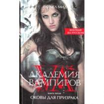 Академия вампиров. Книга 5....