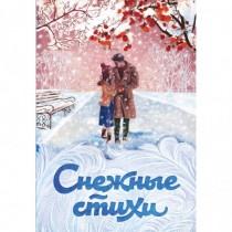 Снежные стихи
