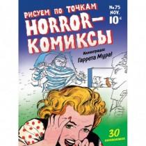 Horror-комиксы. Рисуем по...