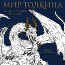 Мир Толкина. Фантастические...