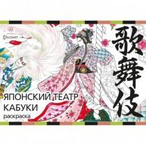 Японский театр кабуки....