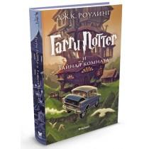 Гарри Поттер и Тайная...