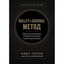 Bullet Journal метод....