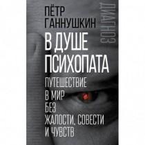 В душе психопата....