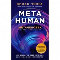 Metahuman. Метачеловек. Как...