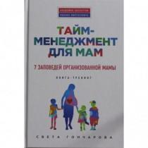 Тайм-менеджмент для мам. 7...