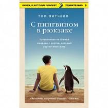 С пингвином в рюкзаке:...