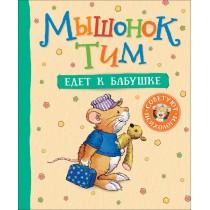 Мышонок Тим едет к бабушке
