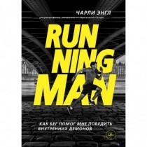 Running Man. Как бег помог...