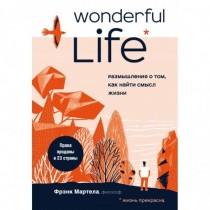 Wonderful Life. Размышления...