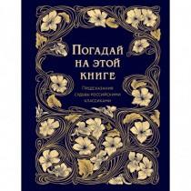 Погадай на этой книге