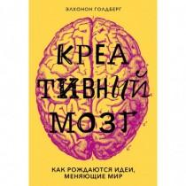 Креативный мозг. Как...