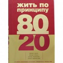 Жить по принципу 80/20 :...