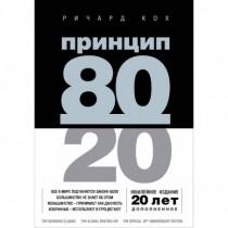 Принцип 80/20 (юбилейное...